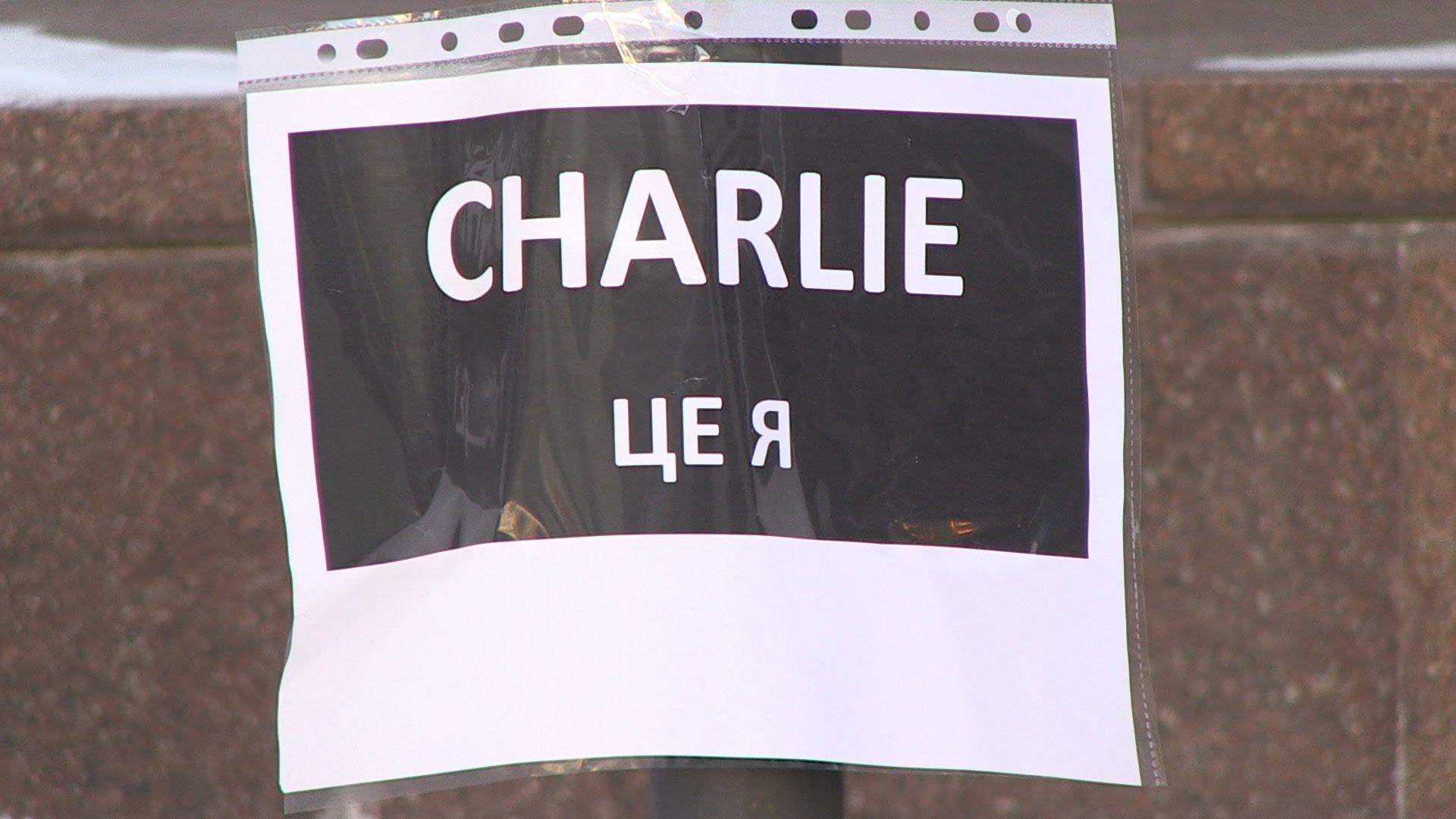 Charlie Hebdo и Неоконченная Украинская Революция