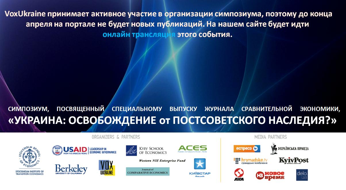 Симпозиум «Украина: Освобождение от Постсоветского Наследия?»