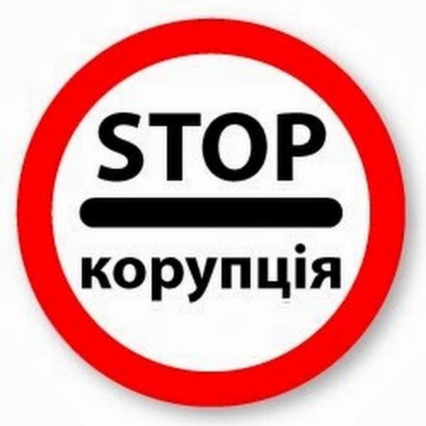 Корупція в Україні: Що Потрібно Розуміти і Що Потрібно Робити?