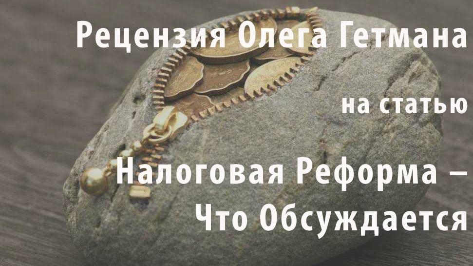 Олег Гетман: Упущен Один Достаточно Важный Момент в Реформировании НДС
