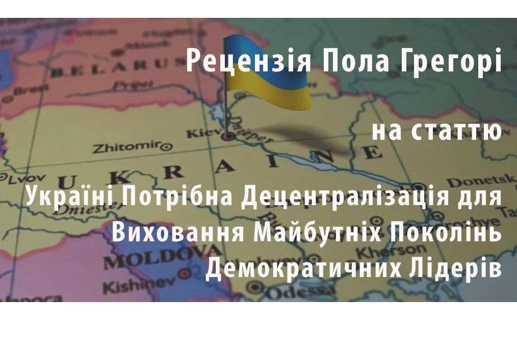 Пол Грегорі: Україні Слід Побоюватися Російських Грошей і Російських Спецслужб