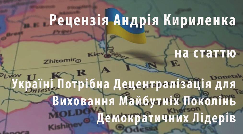 Андрій Кириленко: Історія Шляху України до Формального Самоврядуванню Налічує Більше 500 Років