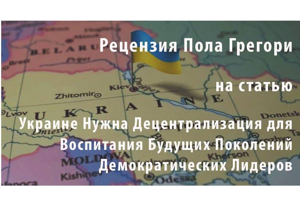 Пол Грегори: Украине Следует Опасаться Российских Денег и Российских Спецслужб