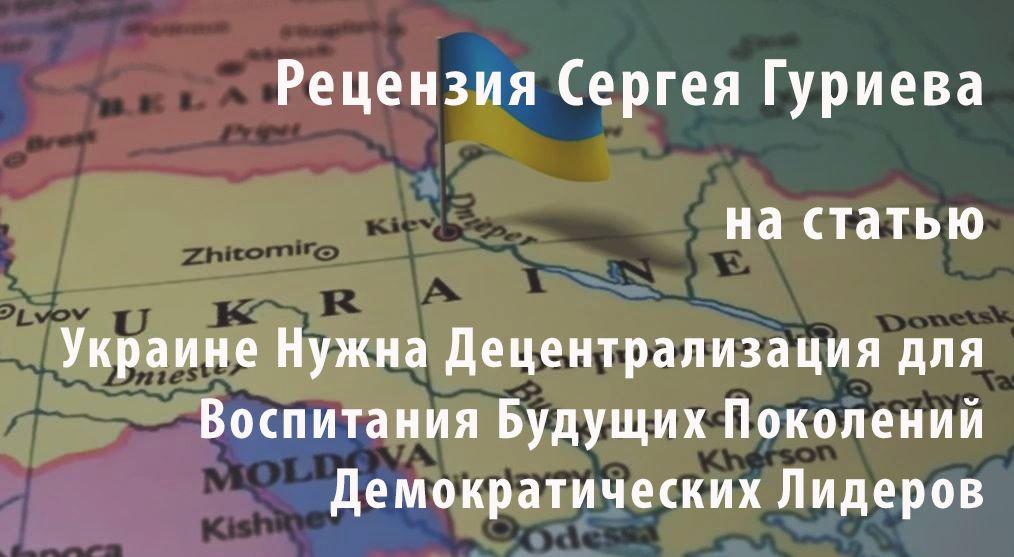 Сергей Гуриев: Децентрализация Невозможна, пока Крупные Компании Остаются Государственными
