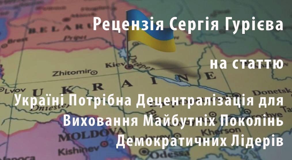 Сергій Гурієв: Децентралізація Не Працюватиме, Поки Великі Компанії Залишаються у Держвласності