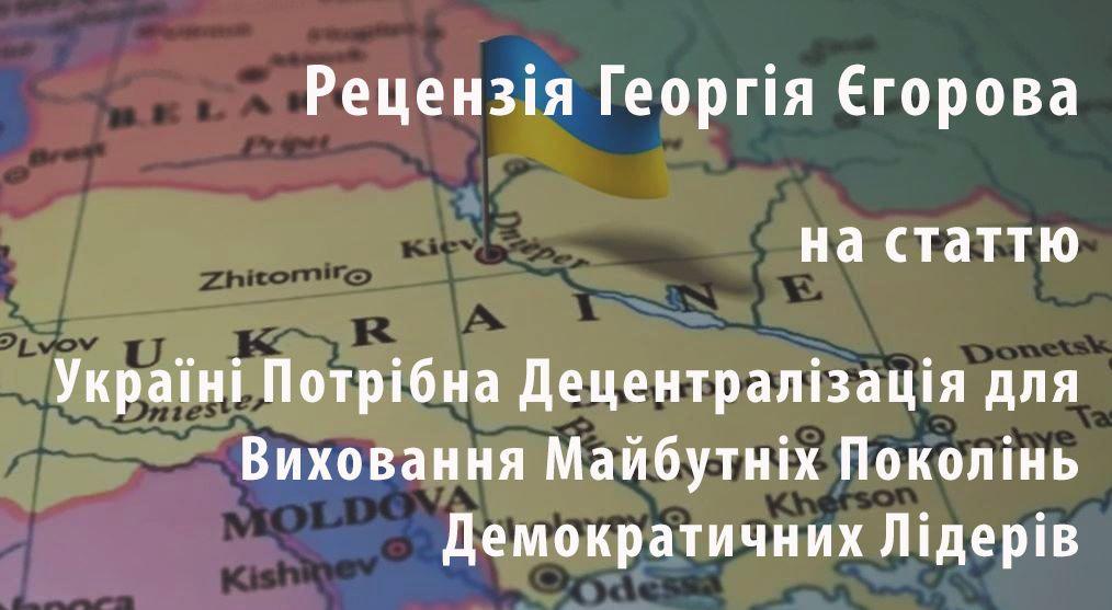 Георгій Єгоров: Центральний Уряд Повинен Мати Право на Силове Втручання у Роботу Місцевої Влади