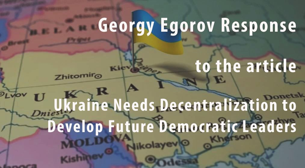 Georgy Egorov:  the Central Government Should Have the Authority to Intervene with Force