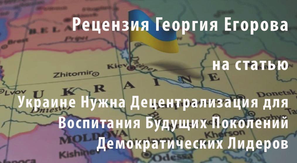 Георгий Егоров: Центральное Правительство Должно Иметь Полномочия на Силовое Вмешательство