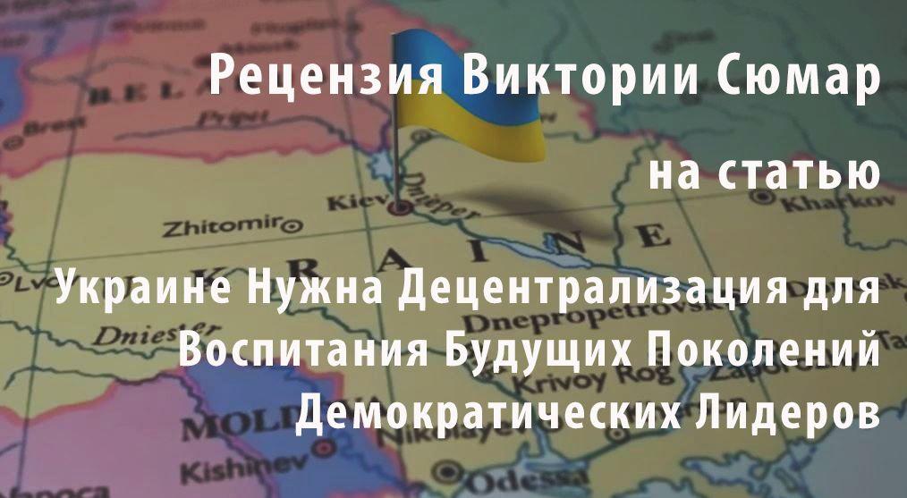 Виктория Сюмар: Ситуация Требует Большей Концентрации Власти в Руках Президента