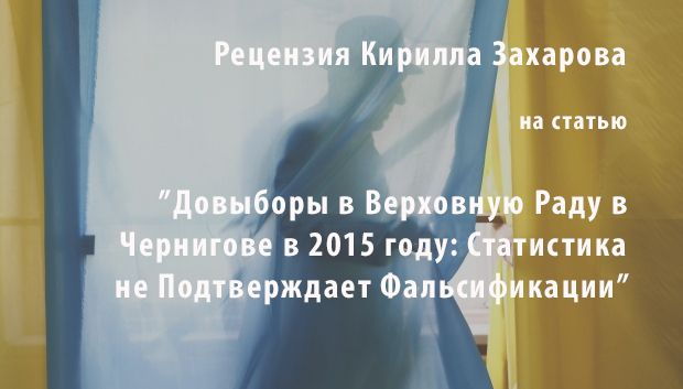 Кирилл Захаров: Статистический Подход — Это Лишь 1 из 16 Методов Оценки Избирательного Процесса