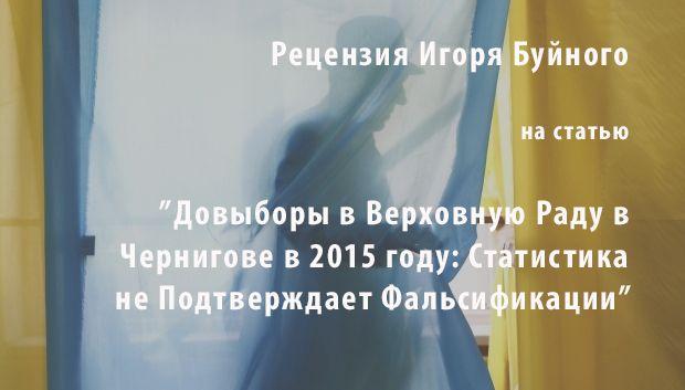 Довыборы в Верховную Раду в Чернигове в 2015 году: Похоже, Что Результаты Были Сфальсифицированы