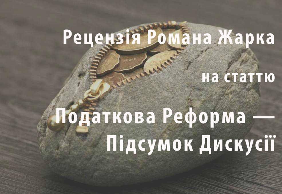 Роман Жарко: Основна Проблема Української Податкової Системи