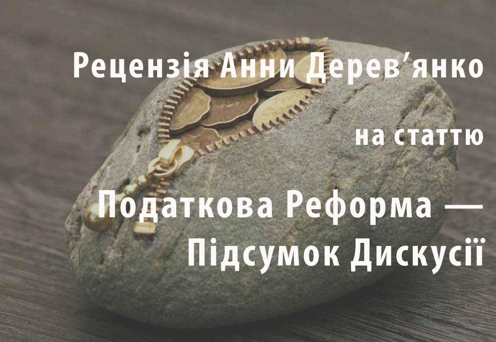 Анна Дерев'янко: В Нинішній Ситуації «Косметичні» Зміни не Допоможуть