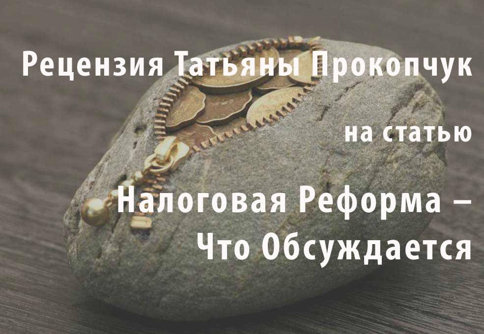 Татьяна Прокопчук: Бизнес Считает, что Необходимо Упростить Процесс Администрирования Налогов