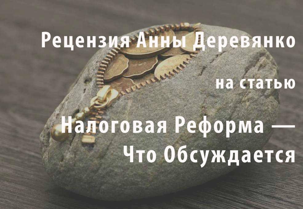 Анна Деревянко: Украинской Налоговой Системе Нужны Глубинные Изменения