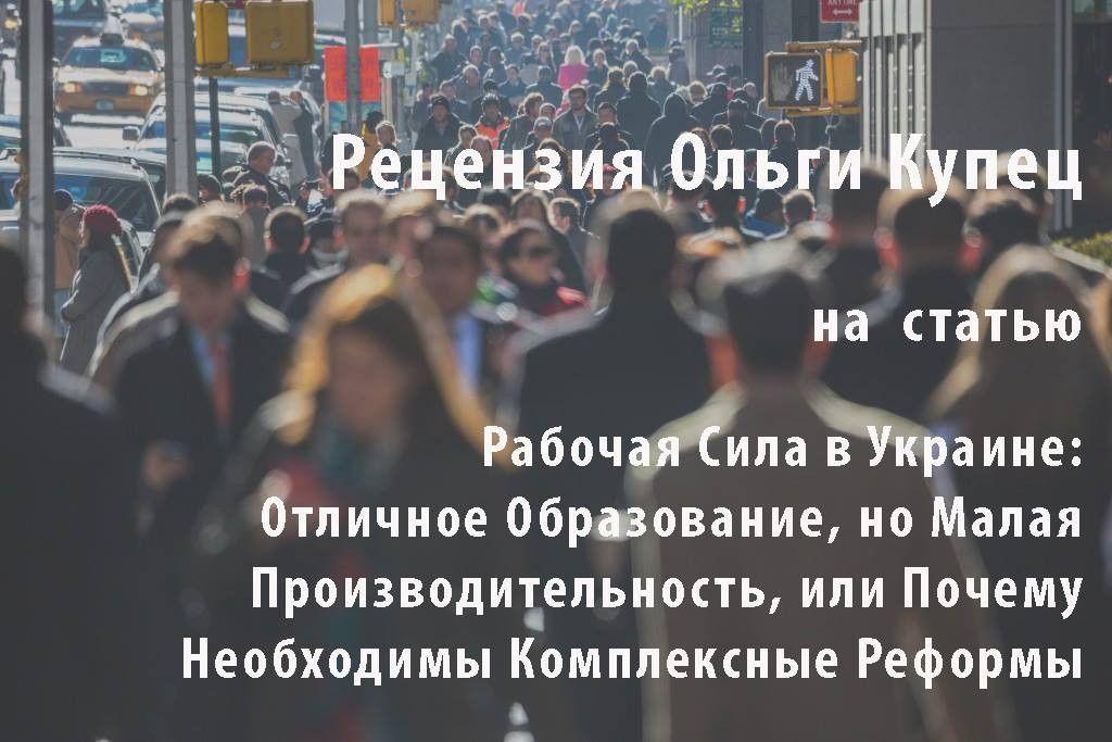 Ольга Купец: Качество Украинской Рабочей Силы Является Довольно Низким