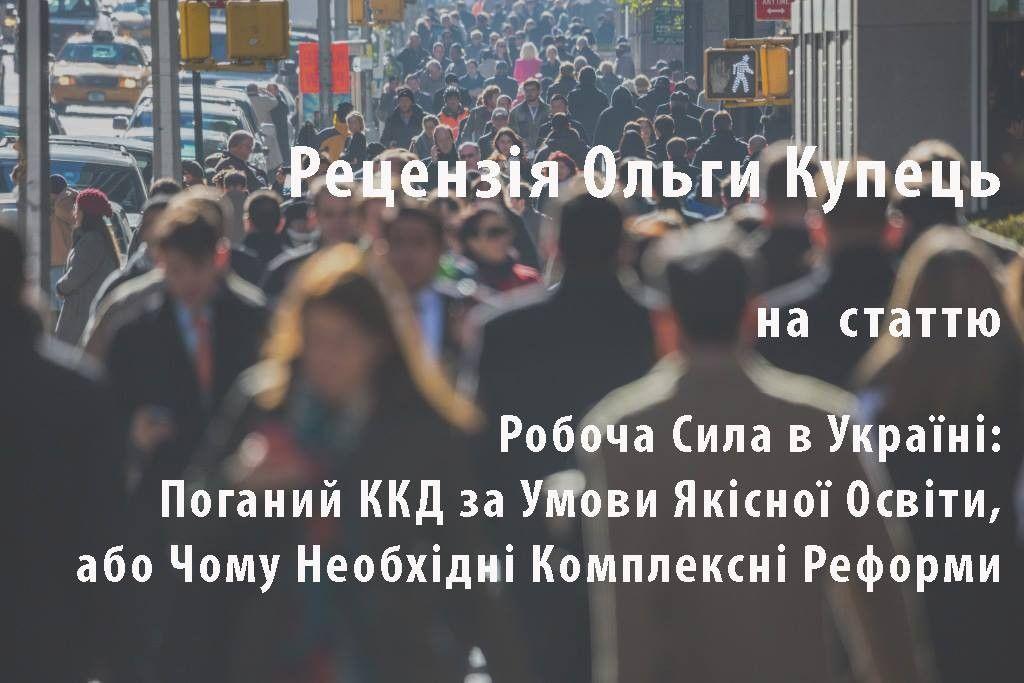 Ольга Купець: Якість Української Робочої Сили є Досить Низькою