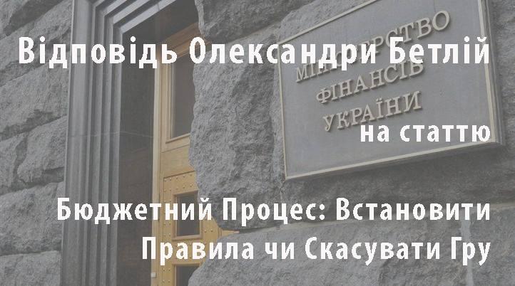 Олександра Бетлій: Впорядкування Бюджетного Процесу в Україні на Порядку Денному