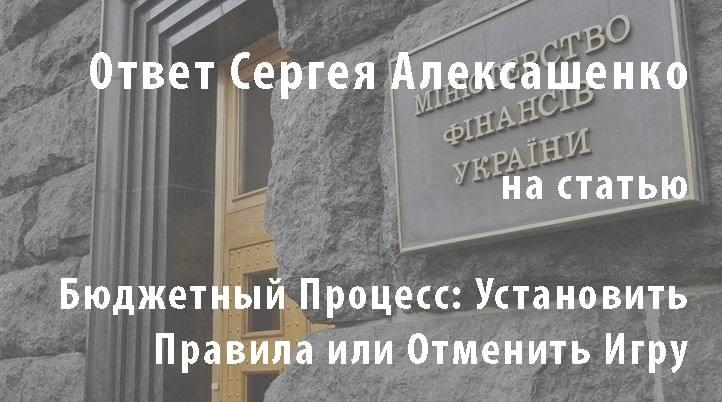 Сергей Алексашенко: Бюджетный Процесс Не может Быть Стабильнее, чем Само Государство