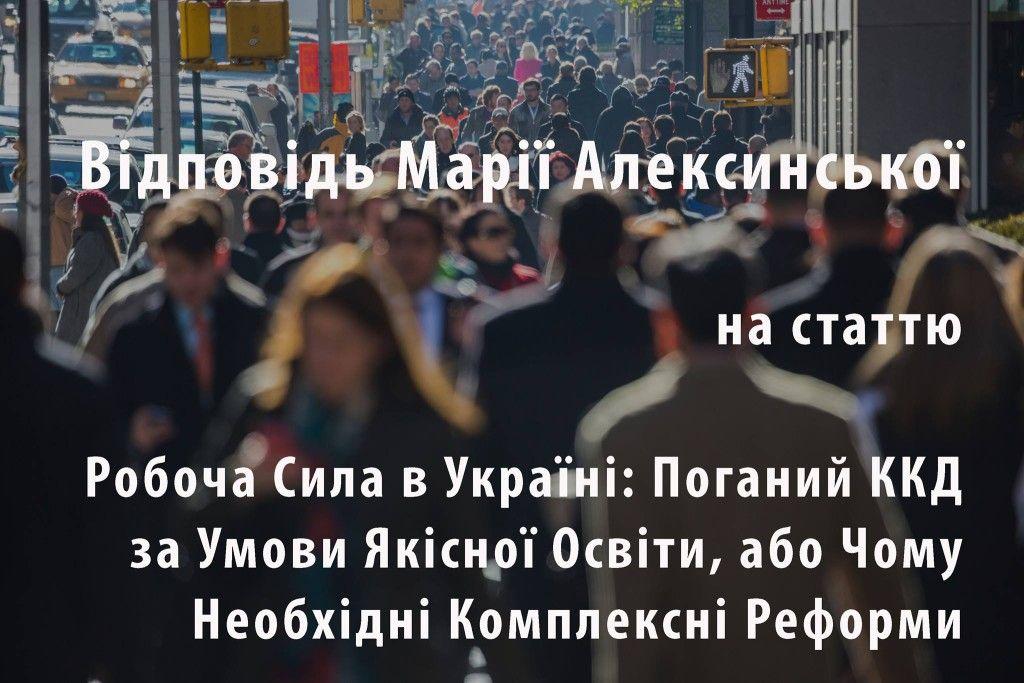 Марія Алексинська: Низька Продуктивність Праці в Україні: Хто Дійсно Винен