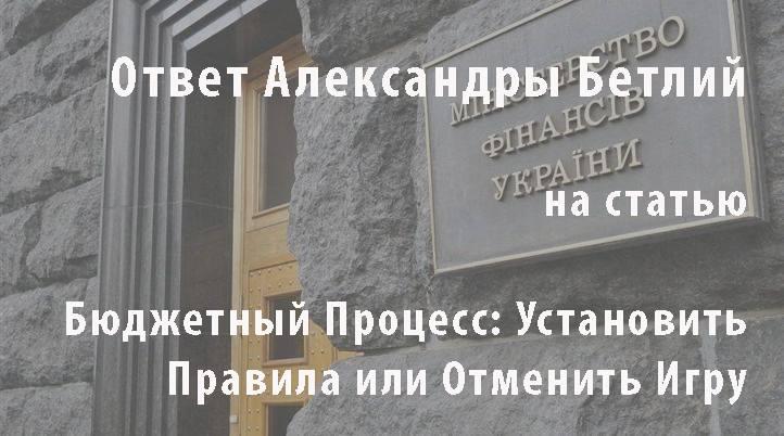 Александра Бетлий: Упорядочивание Бюджетного Процесса в Украине на Повестке Дня