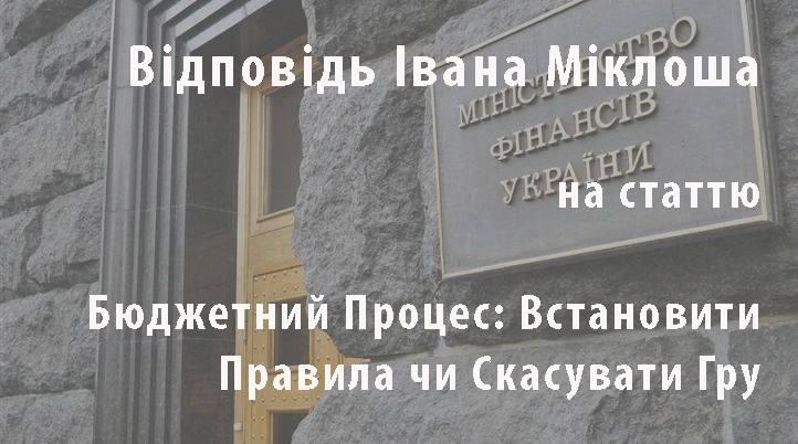 Іван Міклош: Потрібно Деполітизувати Бюджетний Процес і Надати Більше Повноважень Мінфіну