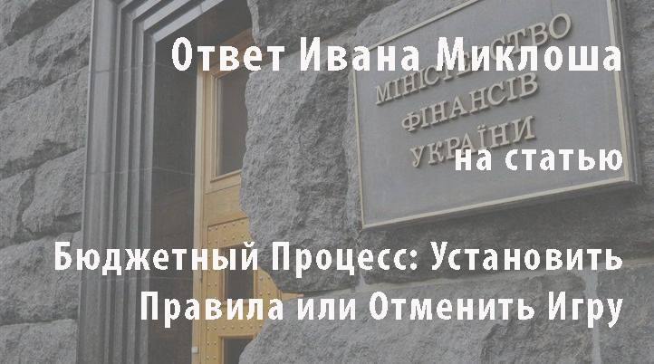 Иван Миклош: Нужно Деполитизировать Бюджетный Процесс и Предоставить Больше Полномочий Минфину