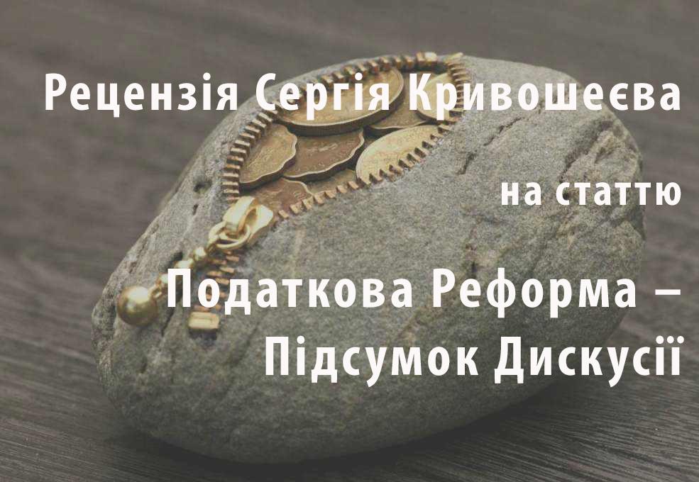 Сергій Кривошеєв: Малий Бізнес не Отримує Податкових Субсидій чи Преференцій