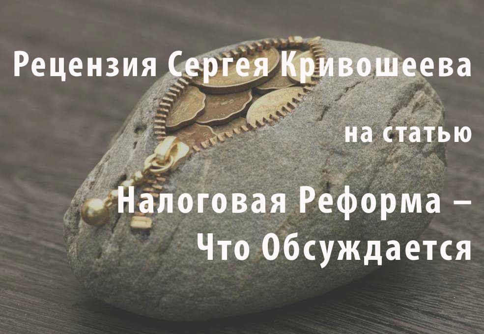 Сергей Кривошеев: Малый Бизнес не Получает Налоговых Субсидий или Преференций