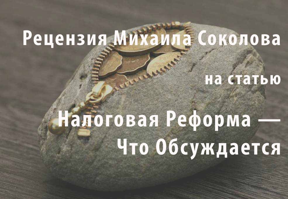 Михаил Соколов: С Имеющимся Уровнем Фискальной Нагрузки не Стоит и Мечтать об Экономическом Росте