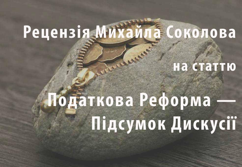 Михайло Соколов: З Наявним Рівнем Фіскального Навантаження не Варто Мріяти про Економічне Зростання