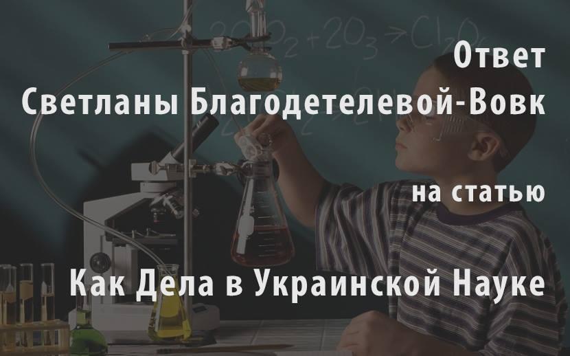 Между Текстом и Контекстом Публикации «Как Дела в Украинской Науке»