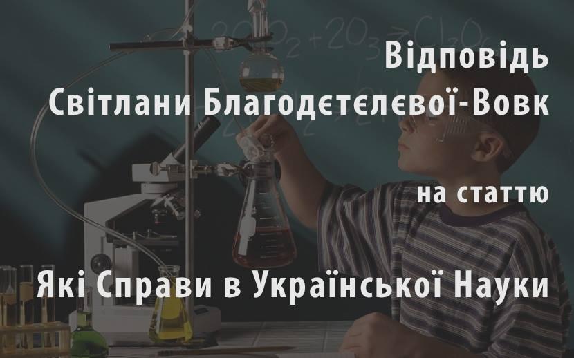 Між Текстом і Контекстом Публікації «Які Справи в Української Науки»