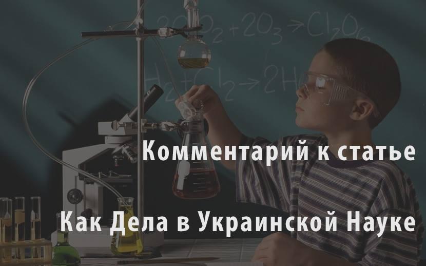 Комментарий: «Как Дела в Украинской Науке»