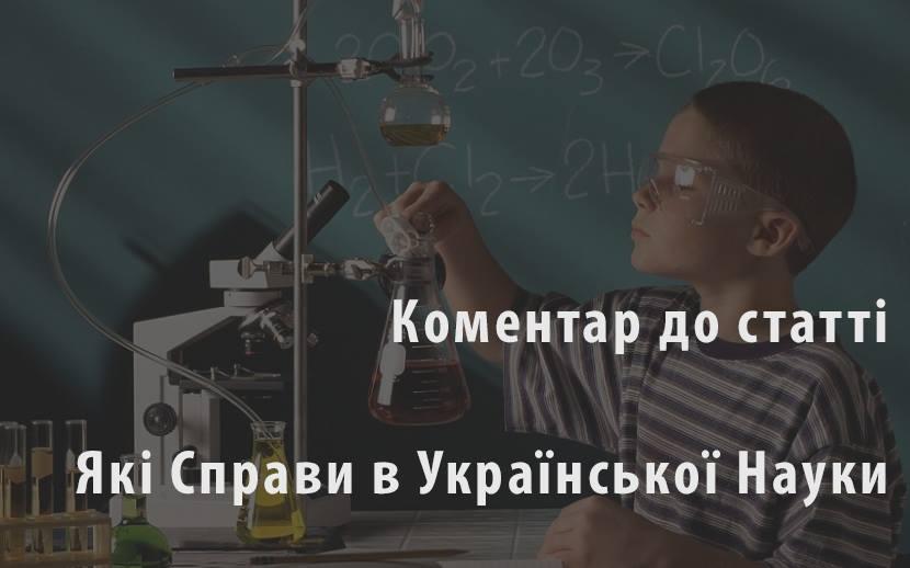 Коментар: «Які Справи в Української Науки»