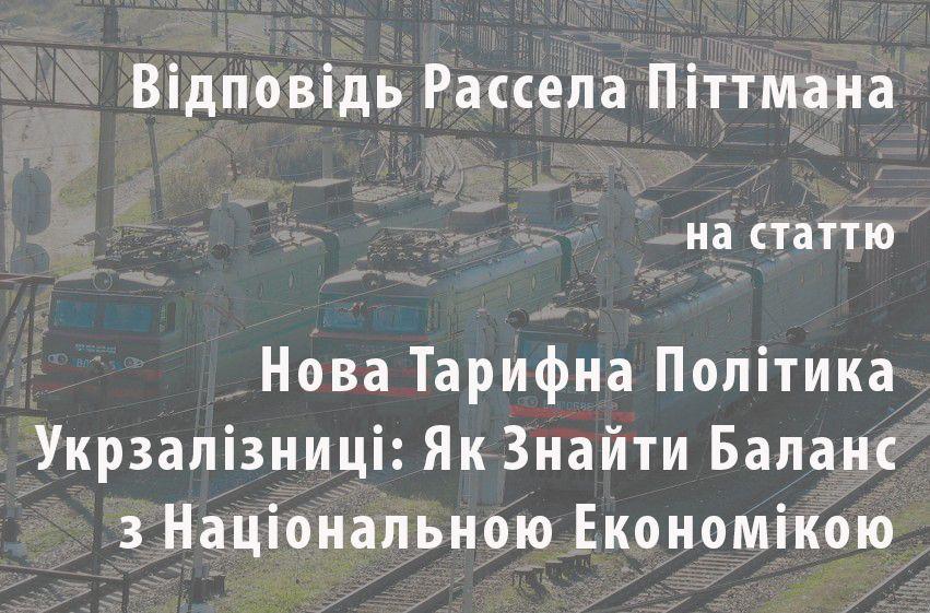 Коли Дискримінація Корисна: Коментарі з Приводу Нової Тарифної Політики Укрзалізниці