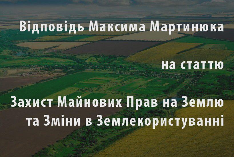 Три Сценарії Розвитку Земельних Відносин в Україні