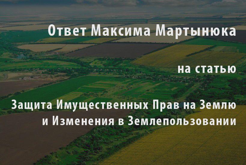 Три Сценария Развития Земельных Отношений в Украине