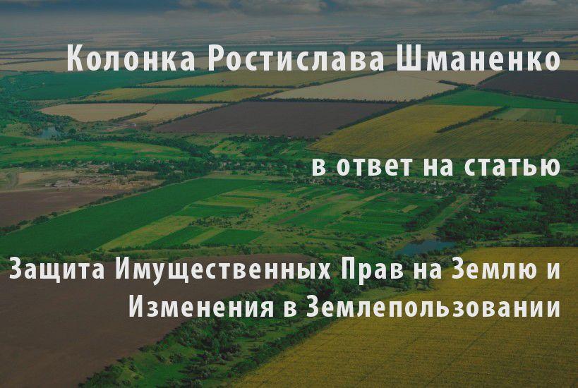 Земельный Рынок Испании: Уроки и Опыт для Украины