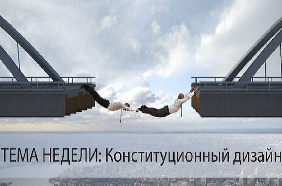 Украинская Конституция — устаревшая Таврия, а стране для рывка нужна Тесла. Как ее сконструировать