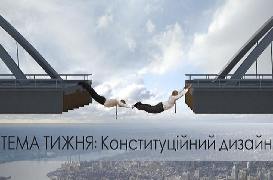 Глибинні Проблеми: Україні не Обійтися без Справжньої Конституційної Реформи