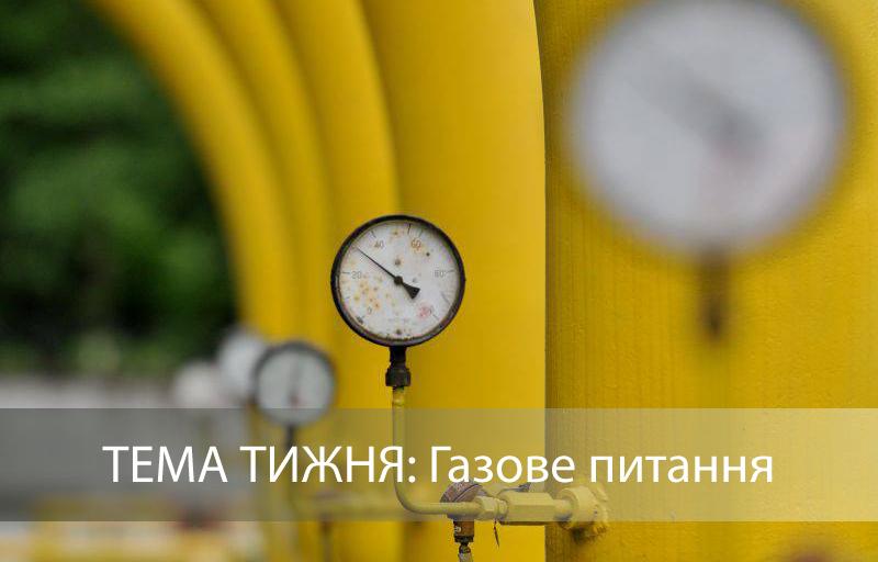 """Скорочення споживання газу: Де """"перемога"""", а де статистика"""