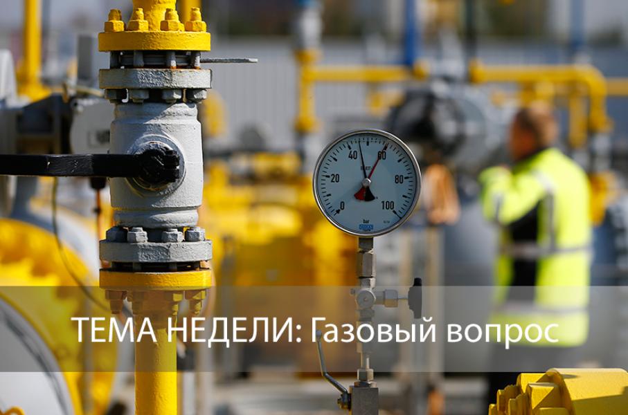 Реформа газового рынка. Чьим опытом стоит воспользоваться Украине