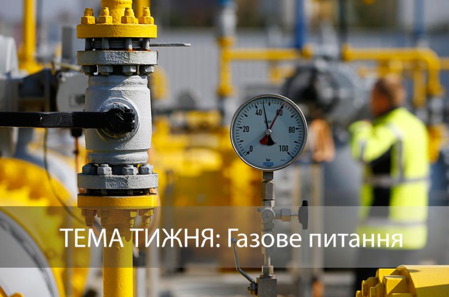 Реформа газового ринку. Чиїм досвідом варто скористатися Україні