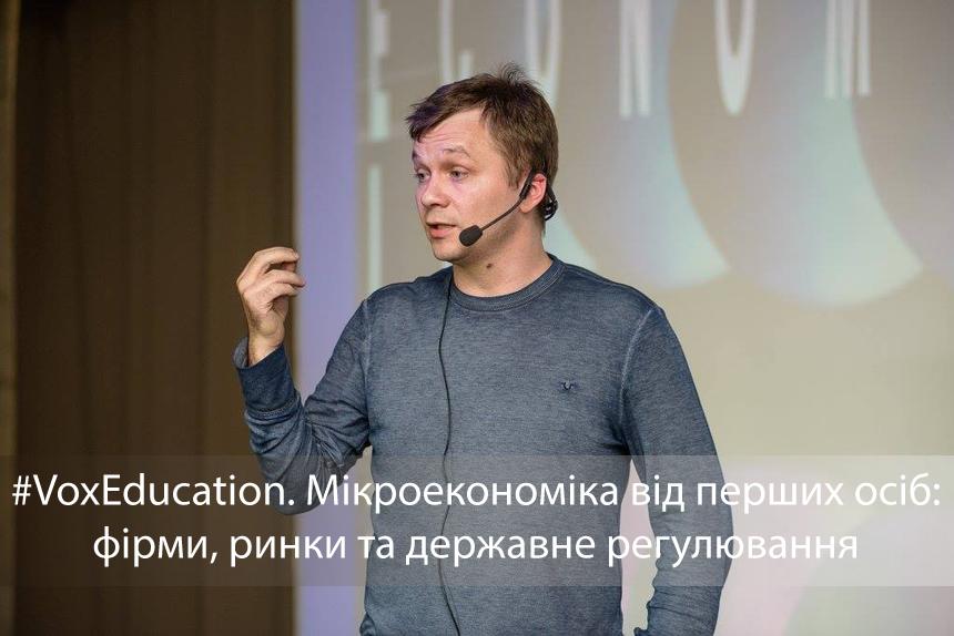 Аукціон для Кожного: Чи Треба Українцям Обирати між Економічним Зростанням і Справедливістю