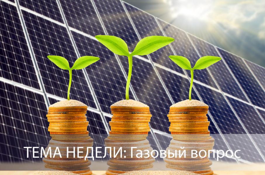 Почему в Украину не приходит инвестор? Ответ — в цене на газ