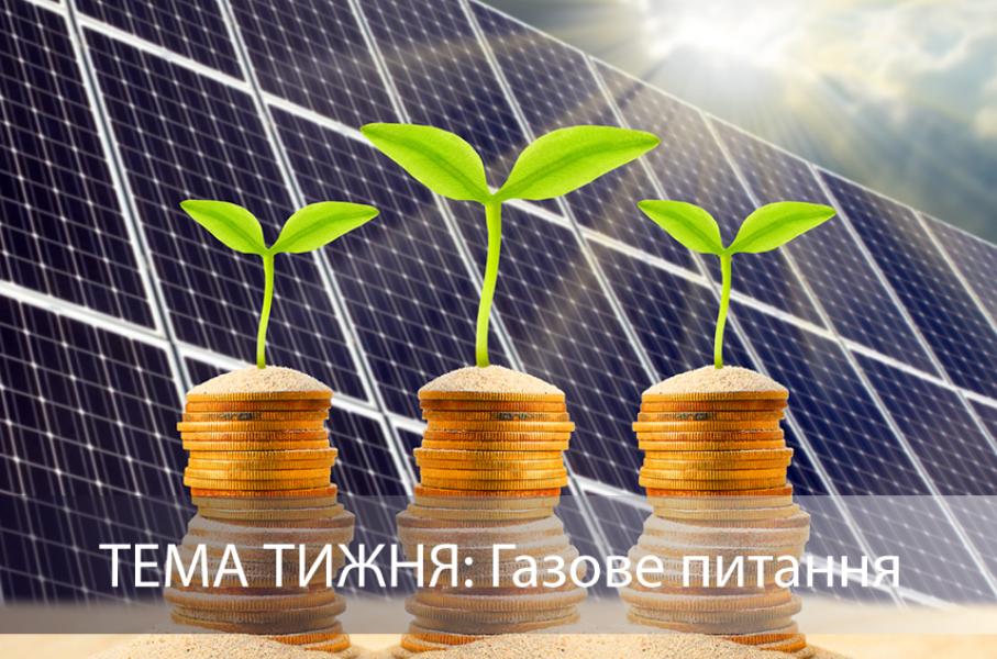 Чому в Україну не приходить інвестор? Відповідь – у ціні на газ