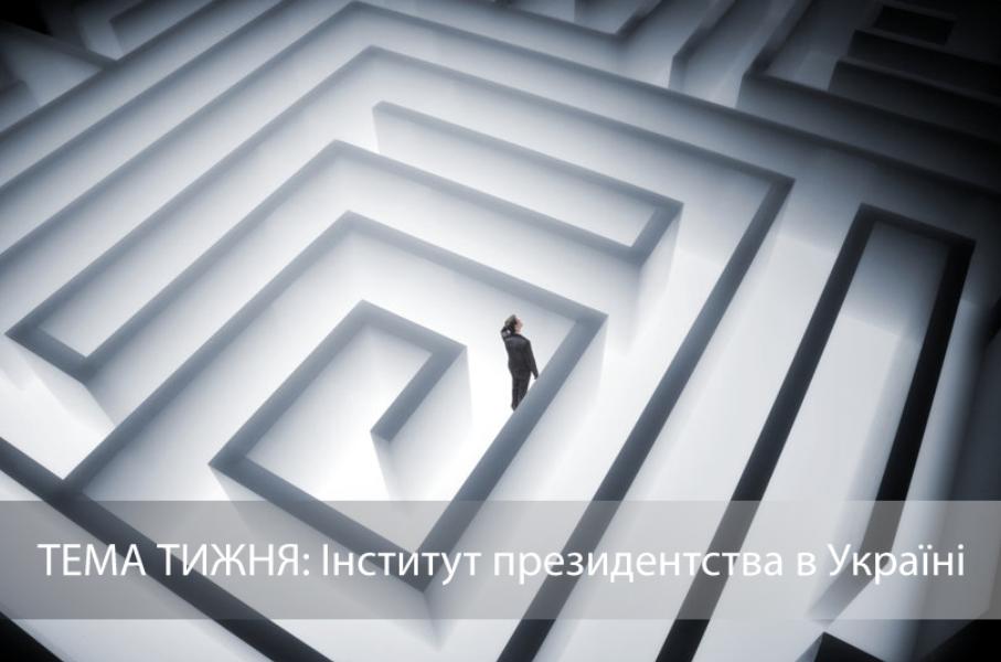 Партійні віражі Петра Порошенка: через які ідеології він пройшов на шляху до президентства