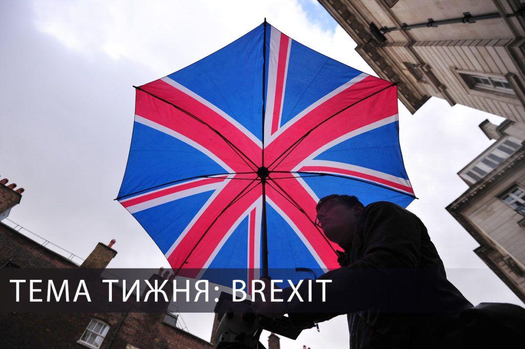 Брекзит: тріумф демократії чи свідчення її вразливості