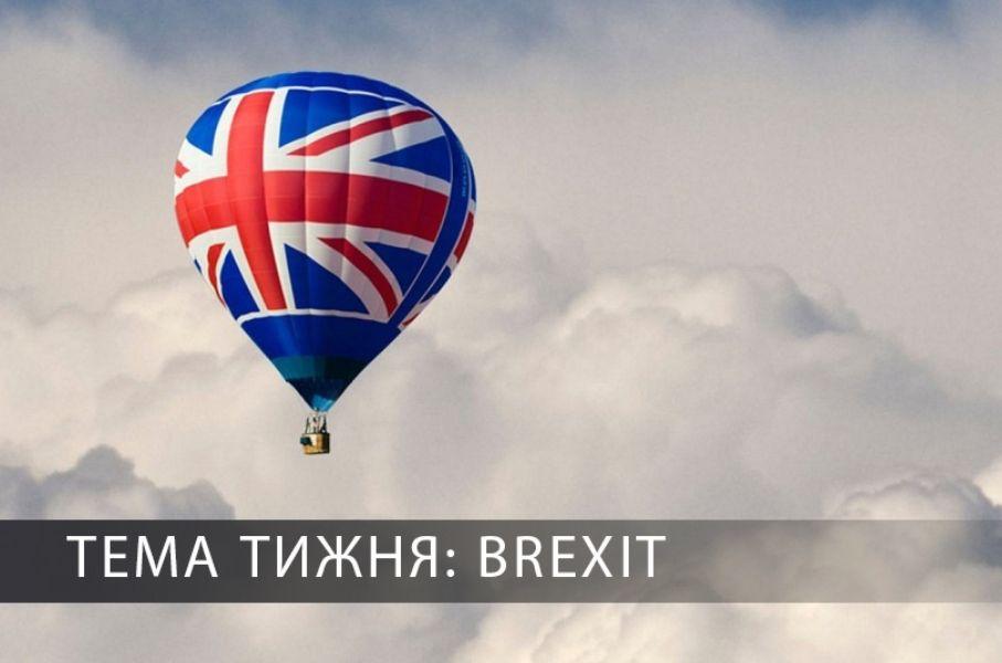 Чи варто українцям непокоїтись через вихід Великобританії з ЄС? Варто